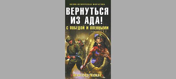 Фото №4 - «Волкодлаки Сталина» и другие безумные книги в жанре русской военно-исторической фантастики