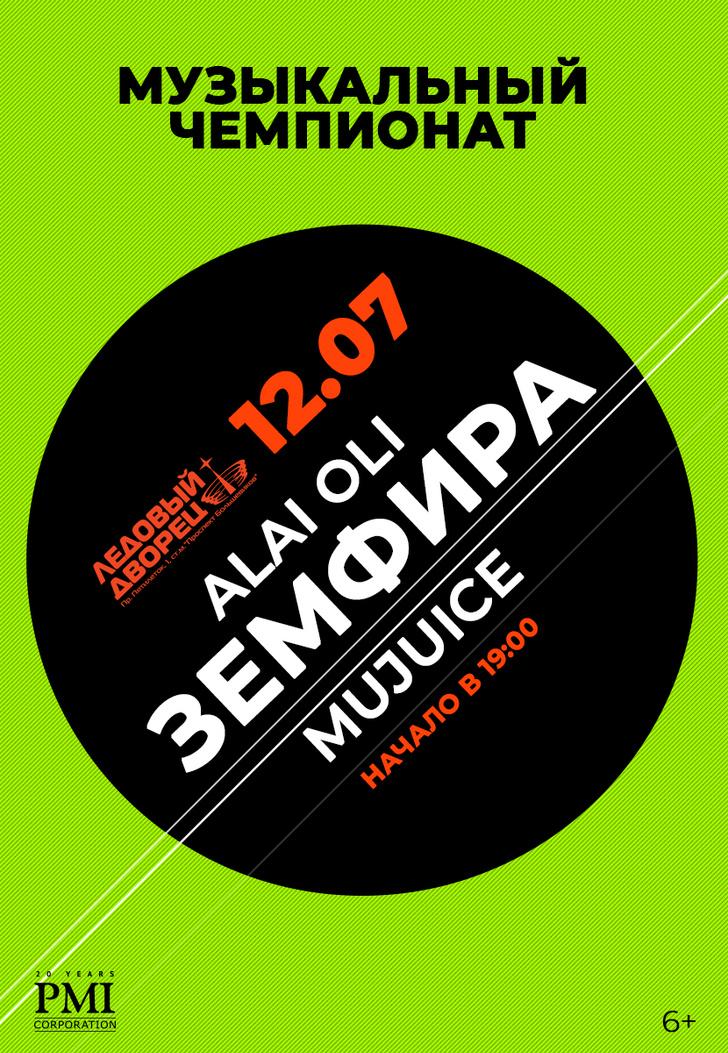 Фото №1 - Музыкальный Чемпионат: Mujuice, Земфира, Alai Oli