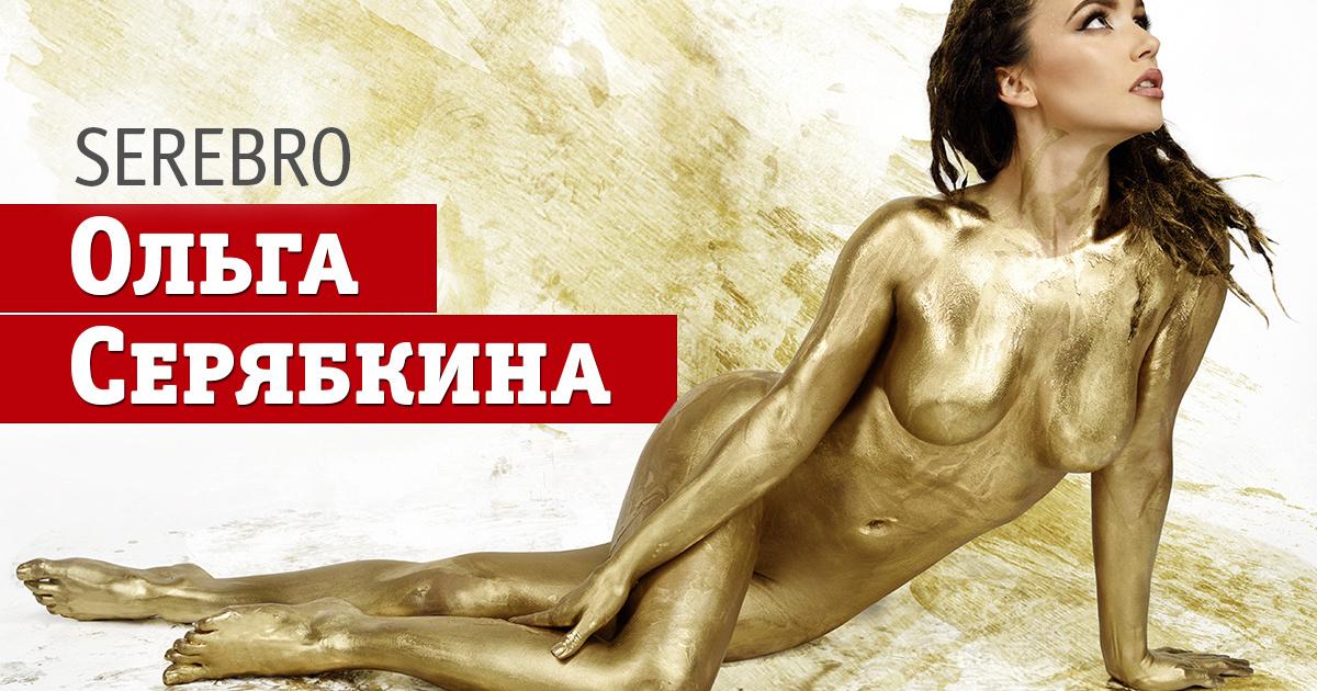 Ольга серебрякова порно фото
