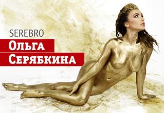 Ольга Серябкина — видео с солисткой группы Serebro в золотой краске!
