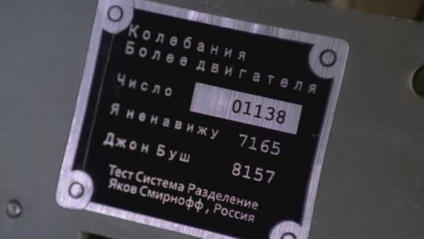 Фото №6 - Самые идиотские надписи на русском в иностранных фильмах