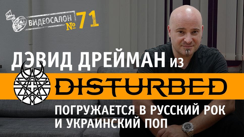 DISTURBED! Русские да украинские клипы глазами Дэвида Дреймана