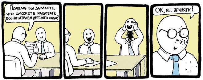 Педагогическая комедия