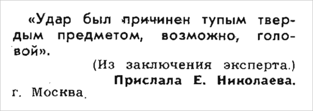 Фото №11 - Идиотизмы из прошлого: 1969 год (выпуск №2)