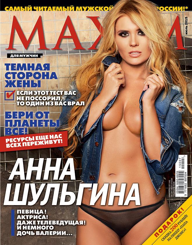 MAXIM Июль 2015
