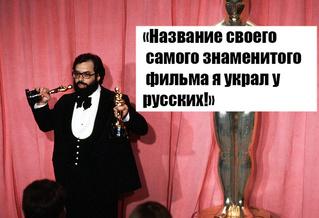«Название своего самого знаменитого фильма я украл у русских!»