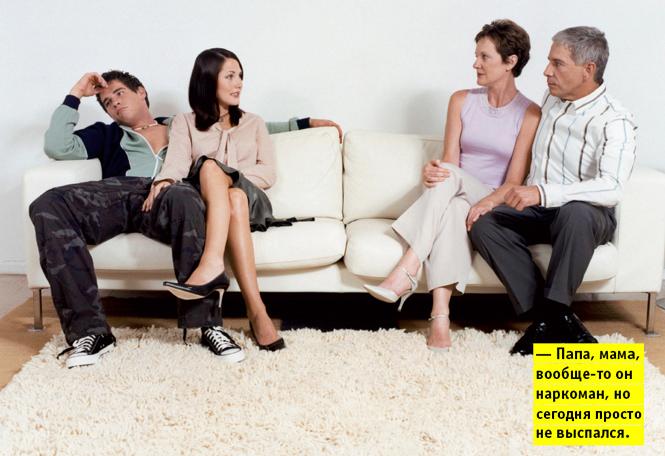 Фото №1 - Как понравиться родителям девушки