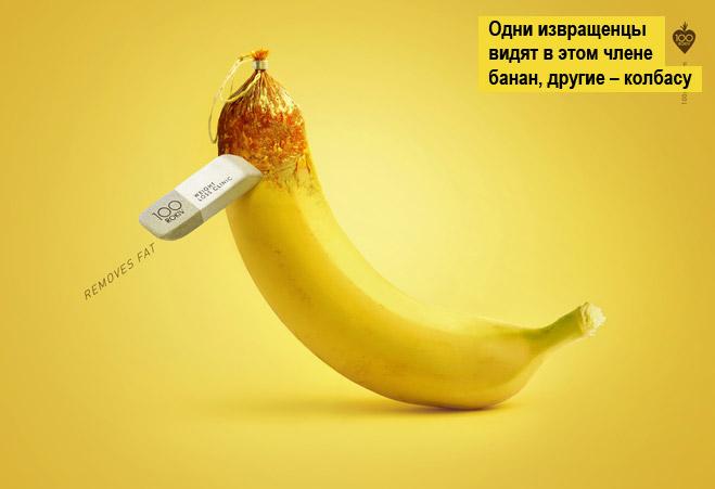 Фото №15 - 14 смешных реклам на тему ожирения и похудения
