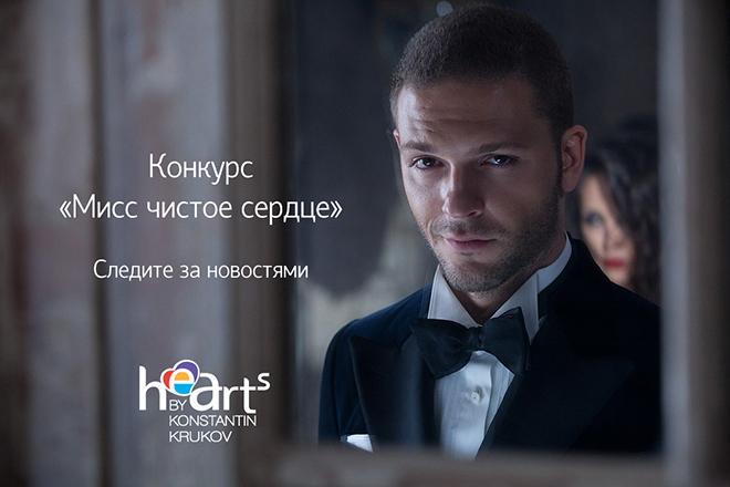 Фото №1 - Сердца двух