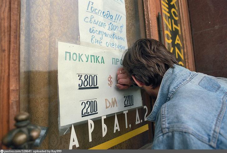 Фото №1 - В России запретили уличные табло с курсами валют