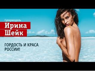 Супермодель Ирина Шейк - знойная уроженка Еманжелинска и девушка Криштиану Роналду
