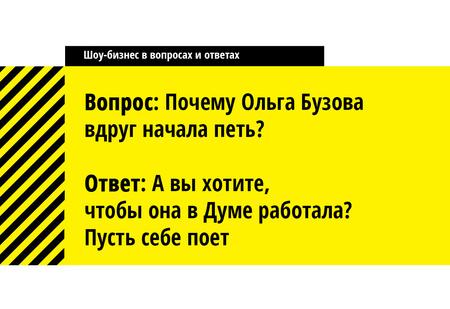 Русский шоу-бизнес в вопросах и ответах
