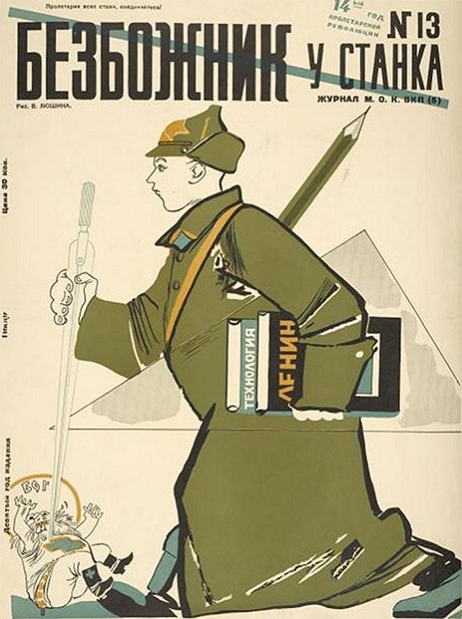 Фото №7 - Советские антирелигиозные плакаты (галерея)