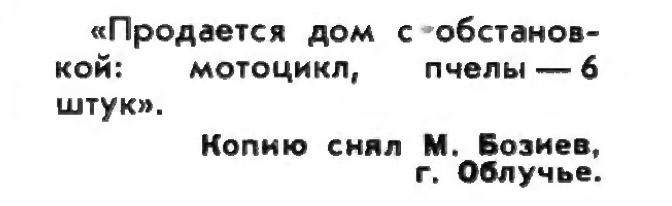 Фото №12 - Идиотизмы из прошлого: 1973-й год (выпуск № 5)