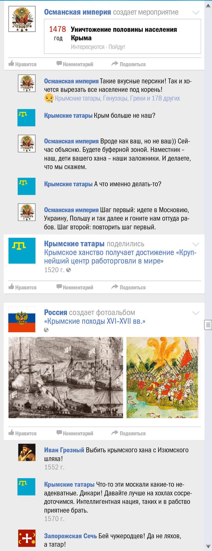 Фото №8 - Крым чей? Правдивая история Крыма в виде ленты «Фейсбука»