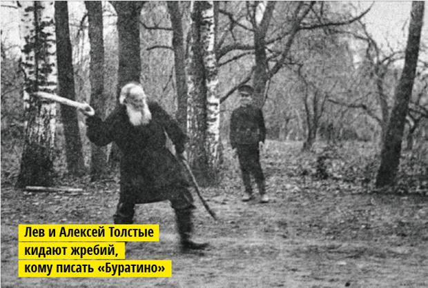 Лев и Алексей Толстые кидают жребий, кому писать «Буратино».