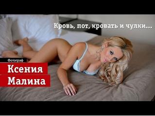 Ксения Малина — девушка с мужской профессией