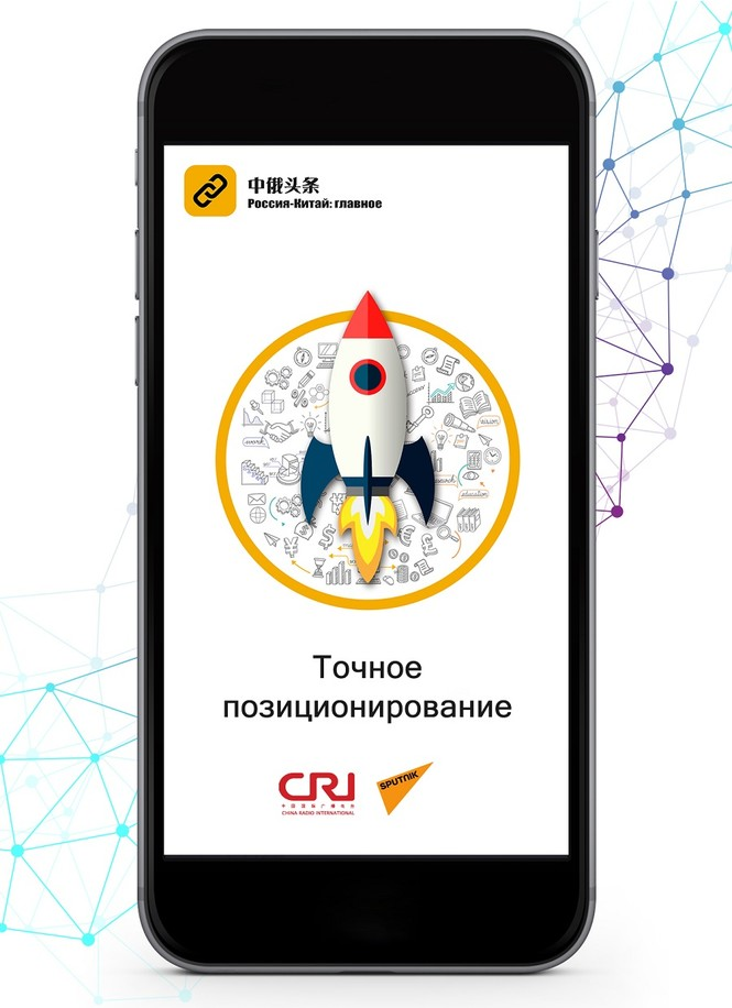 «Россия-Китай: главное» двуязычная платформа для общения и путешествий