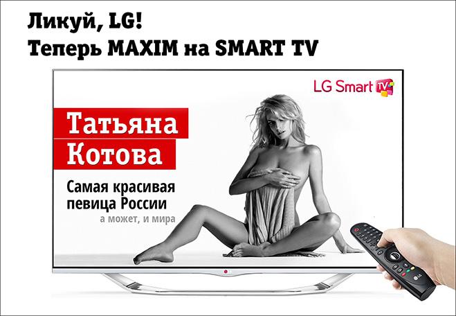 Ликуй, LG! Теперь MAXIM на SMART TV