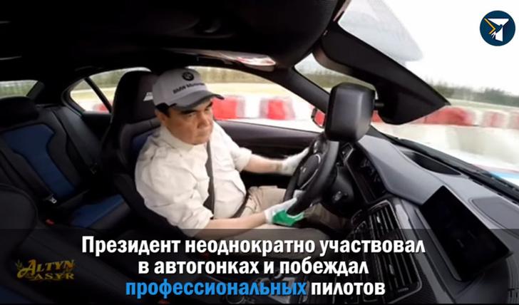 Фото №2 - Смотри, как президент Туркменистана дрифтует на BMW!