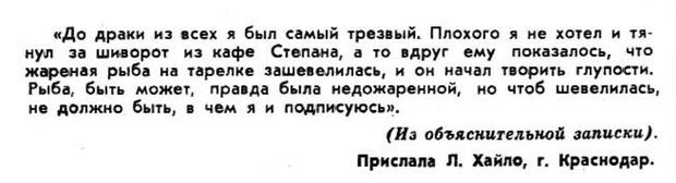 Фото №3 - Идиотизмы из прошлого: 1977 год (выпуск № 8)