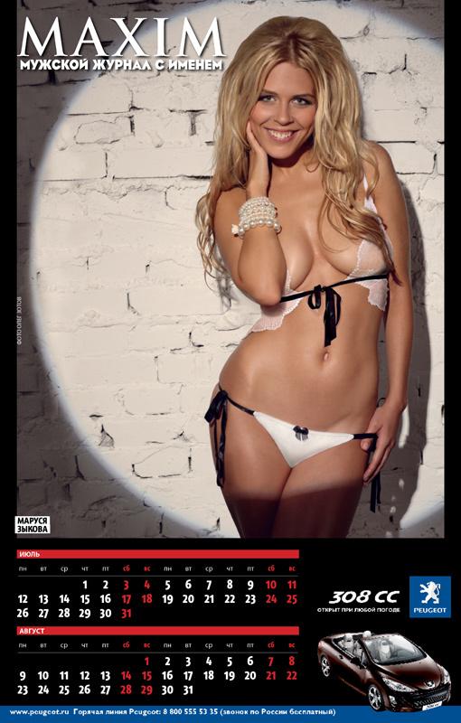 Календарь MAXIM 2010