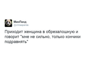 Лучшие шутки о словах муфтия Северного Кавказа в поддержку женского обрезания