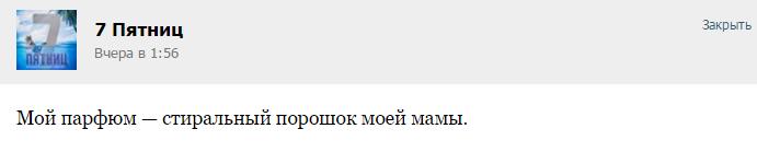 Фото №17 - Паблики в «Контакте», на которые стоит подписаться