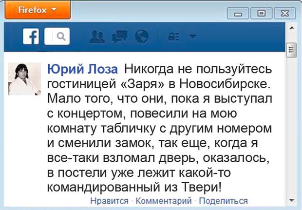 Facebook Юрия Лозы