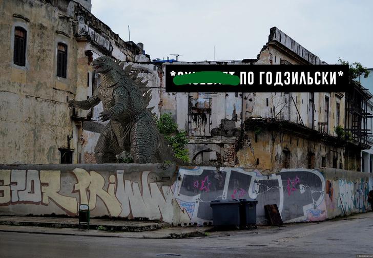 Фото №2 - «А что тут разрушать?»: фотожабофлешмоб о похождениях Годзиллы в российских городах