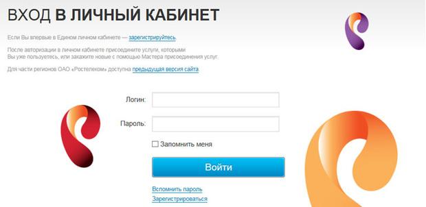 Фото №1 - Пользователь «Хабра» рассказал, как личный кабинет «Ростелекома» сканирует компьютеры пользователей