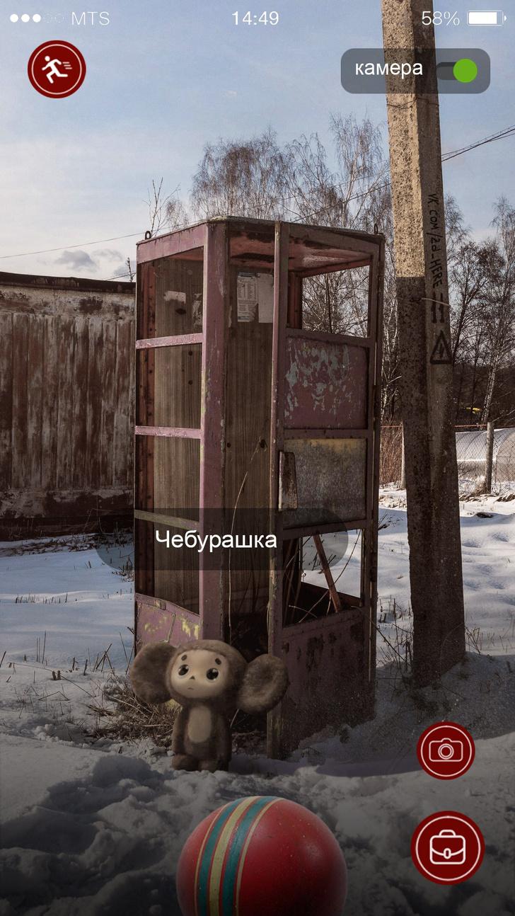 Фото №1 - Появилась русская версия Pokemon GO!