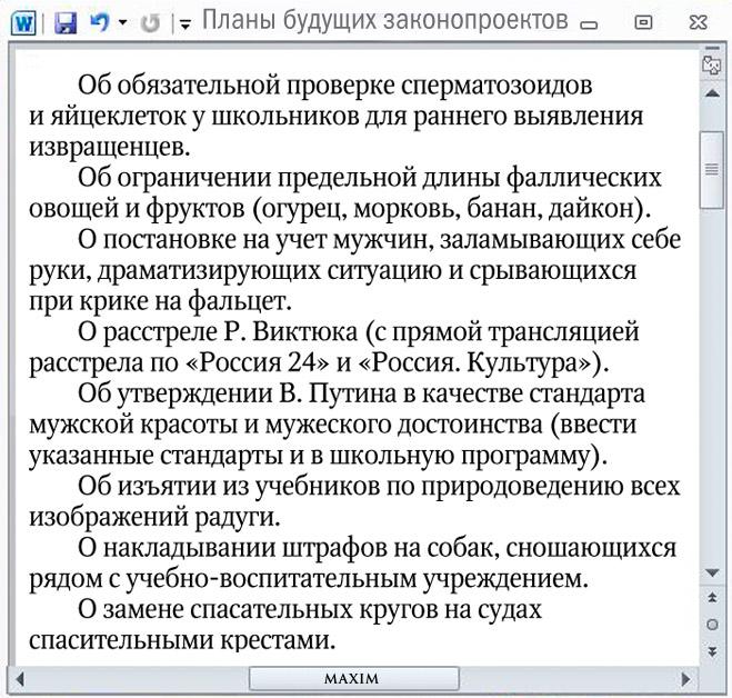 Будущие законопроекты Милонова