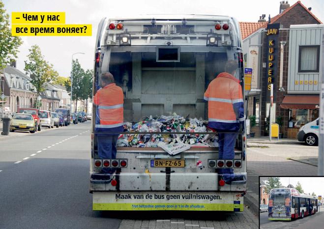 Фото №4 - Не только средство передвижения: 12 примеров остроумной рекламы на автобусах