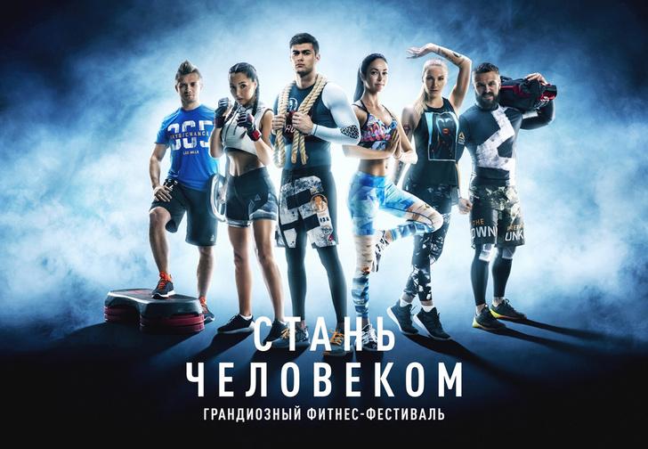 Осенний «Reebok. Стань человеком» пройдет в Кузьминках