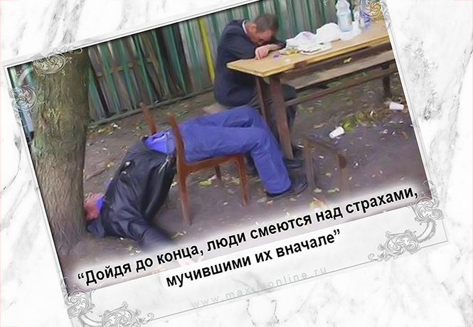 Фото №1 - 17 мотивационных цитат, наложенных на картинки очень пьяных людей