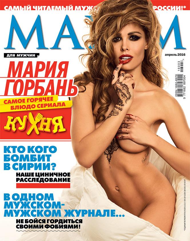 Мария Горбань из сериала «Кухня» на СТС в апрельском MAXIM