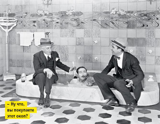 Не сиди в ванне долго: это вредно!