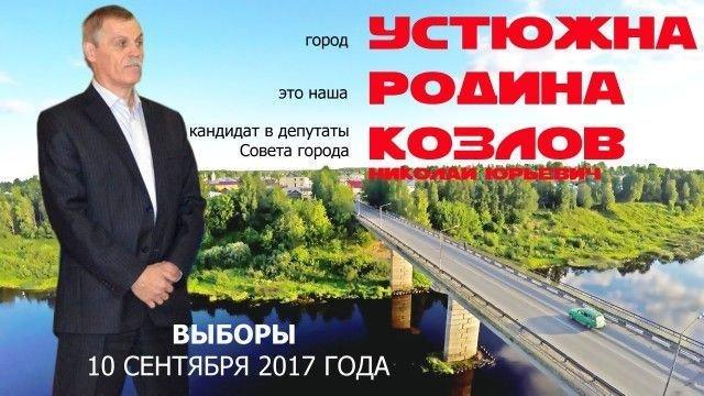Фото №1 - Самая смешная предвыборная агитация 2017 года