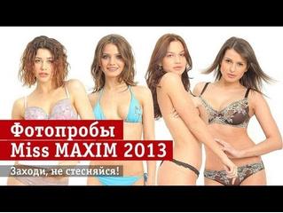 Горячая сотня Miss MAXIM 2013. Часть вторая