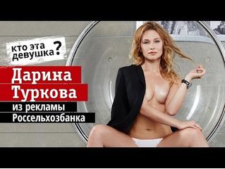 Дарина Туркова — самая красивая девушка из рекламы банковских услуг