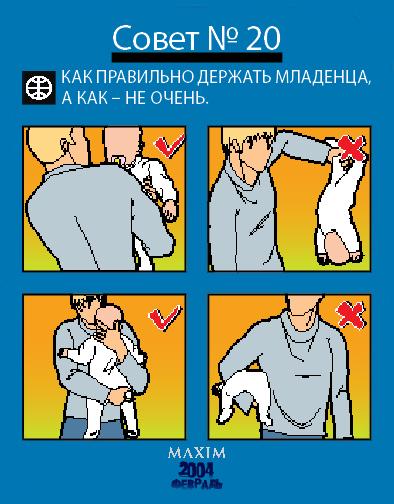 Фото №3 - 100 лучших советов. Часть первая