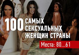 100 самых сексуальных женщин России — 2016. Места с 80-го по 61-е