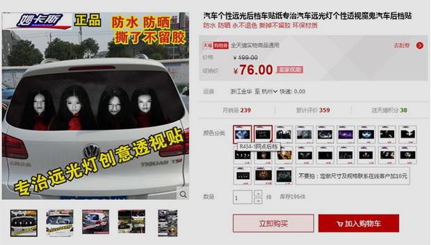 Фото №2 - 11 хоррор-наклеек для автомобиля