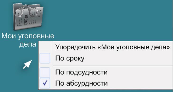 Фото №3 - Что творится на экране компьютера Алексея Навального