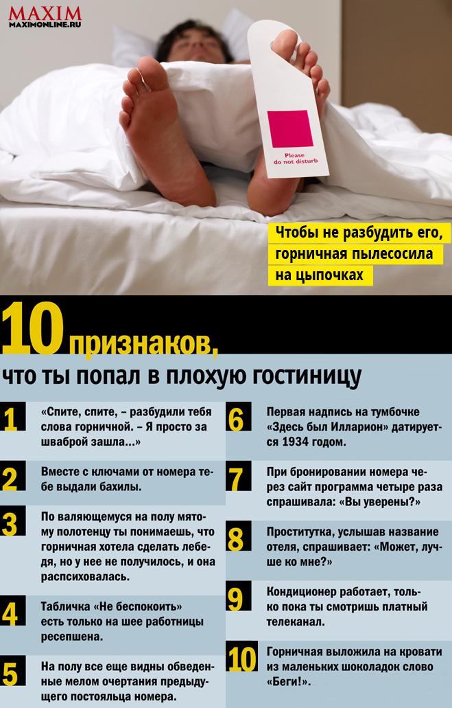 Фото №1 - 10 признаков, что ты попал  в плохую гостиницу