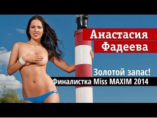 Финалистки Miss MAXIM 2014. Часть третья: Анастасия Фадеева из Москвы
