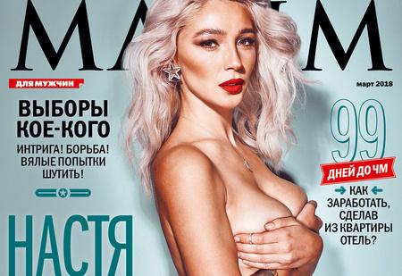 Главная коллаборация сезона: Настя Ивлеева — на обложке мартовского MAXIM!