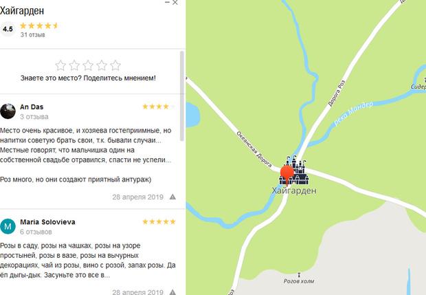 Фото №9 - У «2ГИС» появилась карта Вестероса, и на ней много смешных комментариев обычных пользователей
