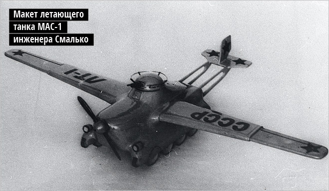 Фото №8 - Советский летающий танк КТ и другие попытки приделать крылья боевым машинам